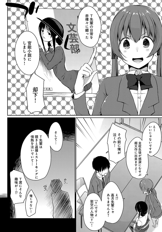 Haibu wo manugaretara Vibe ni narimashita Ch.01-05 43