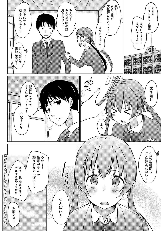 Haibu wo manugaretara Vibe ni narimashita Ch.01-05 59