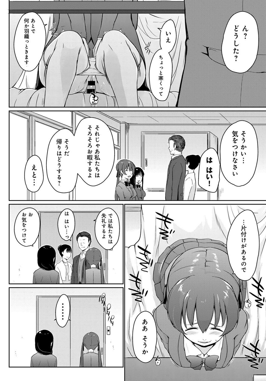 Haibu wo manugaretara Vibe ni narimashita Ch.01-05 71