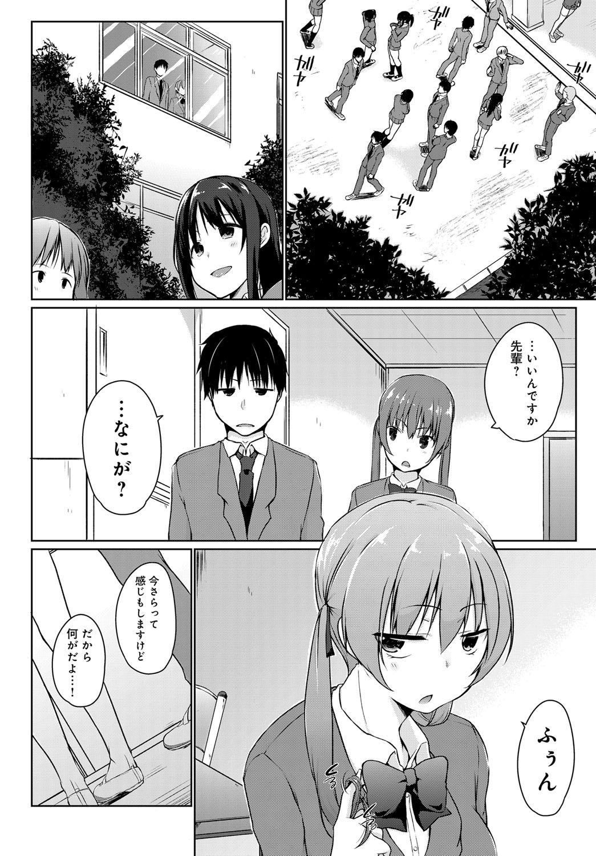 Haibu wo manugaretara Vibe ni narimashita Ch.01-05 83