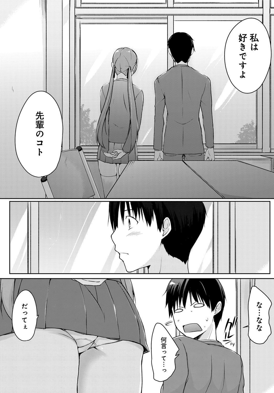 Haibu wo manugaretara Vibe ni narimashita Ch.01-05 84