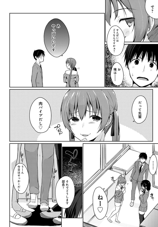 Haibu wo manugaretara Vibe ni narimashita Ch.01-05 91