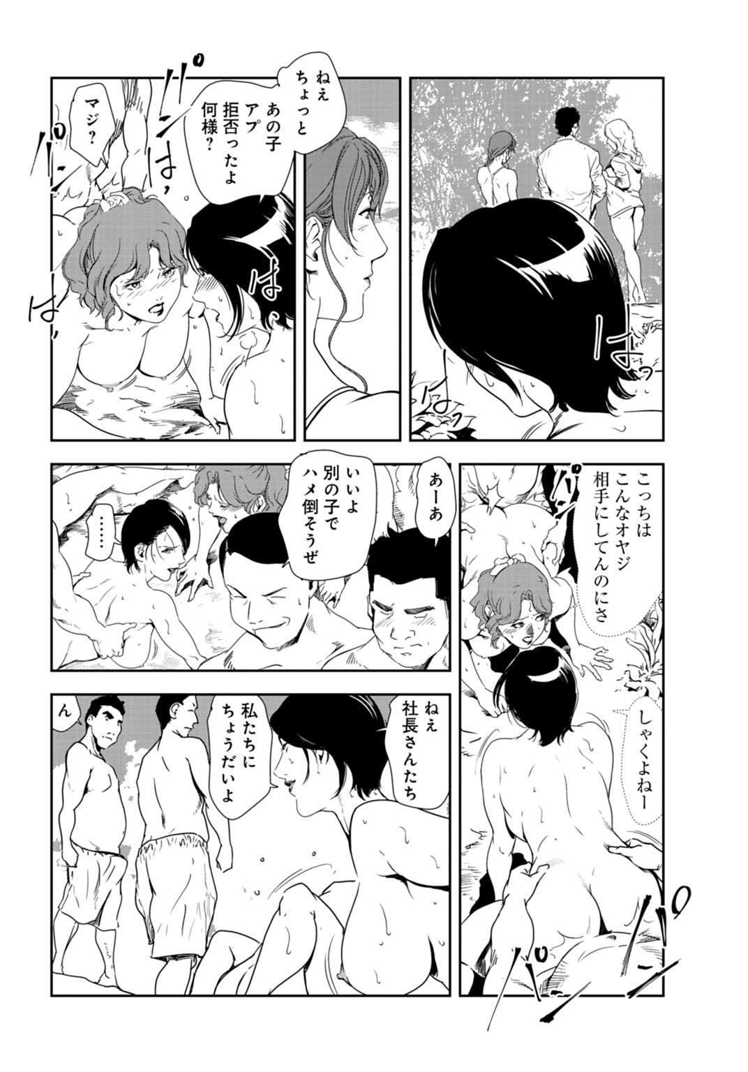 Nikuhisyo Yukiko 27 14