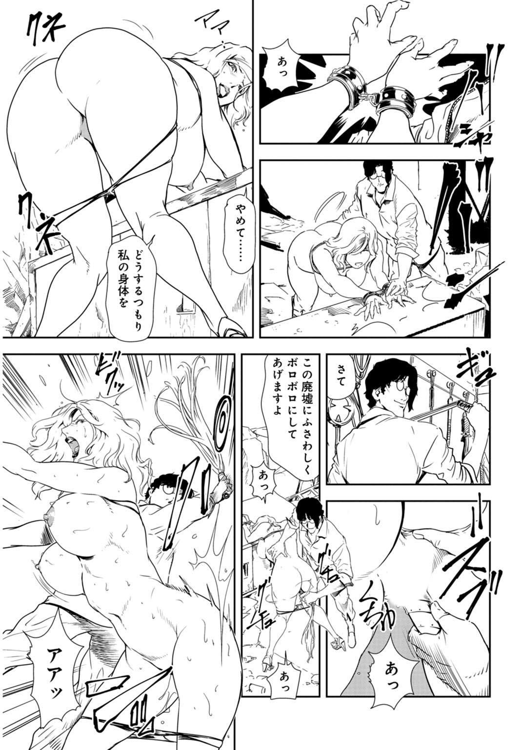 Nikuhisyo Yukiko 27 19