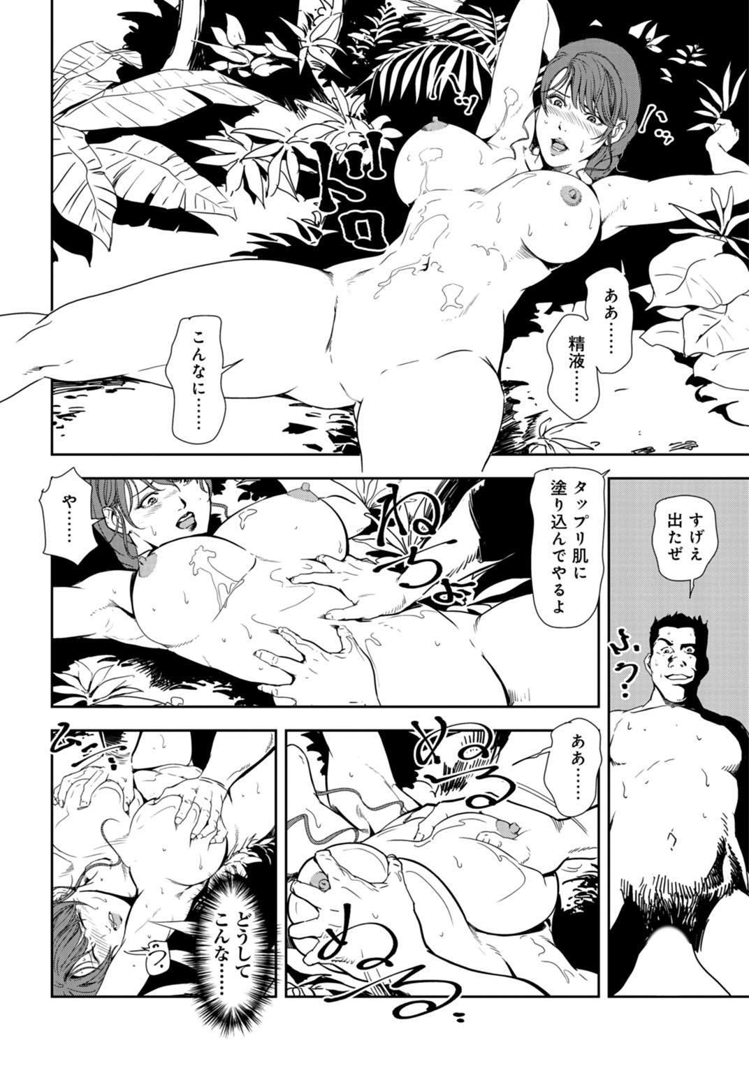 Nikuhisyo Yukiko 27 26