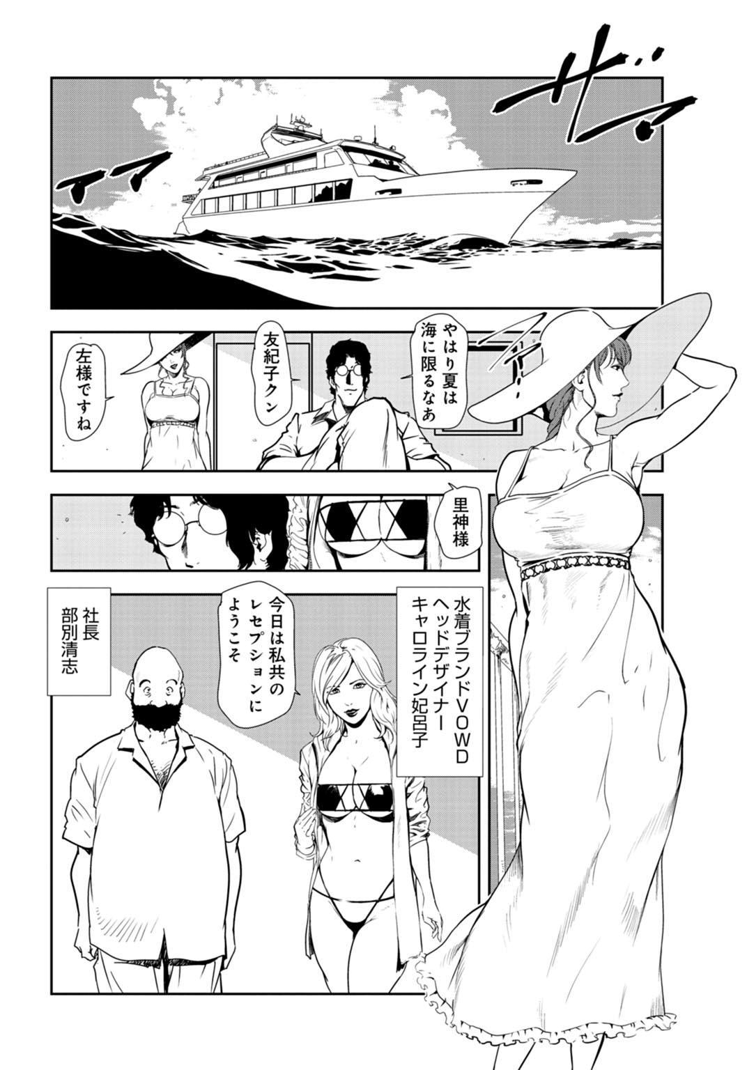 Nikuhisyo Yukiko 27 2
