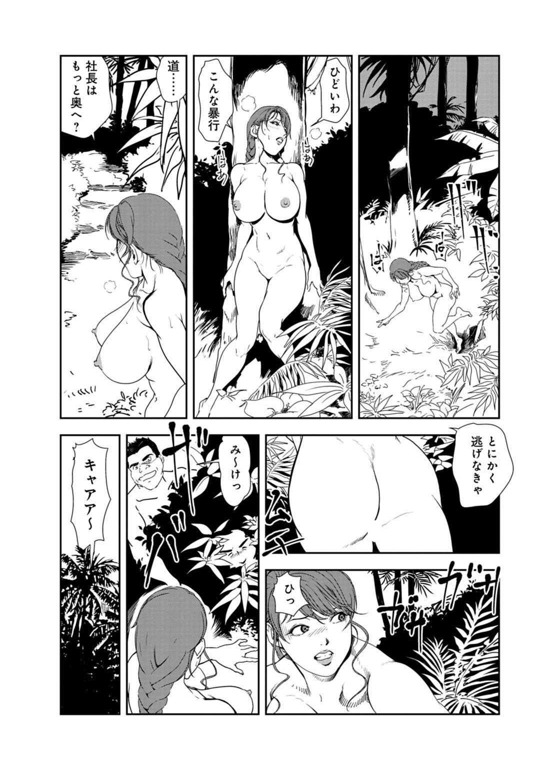 Nikuhisyo Yukiko 27 29