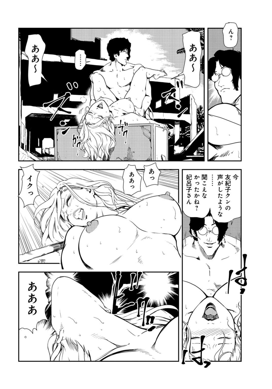 Nikuhisyo Yukiko 27 30