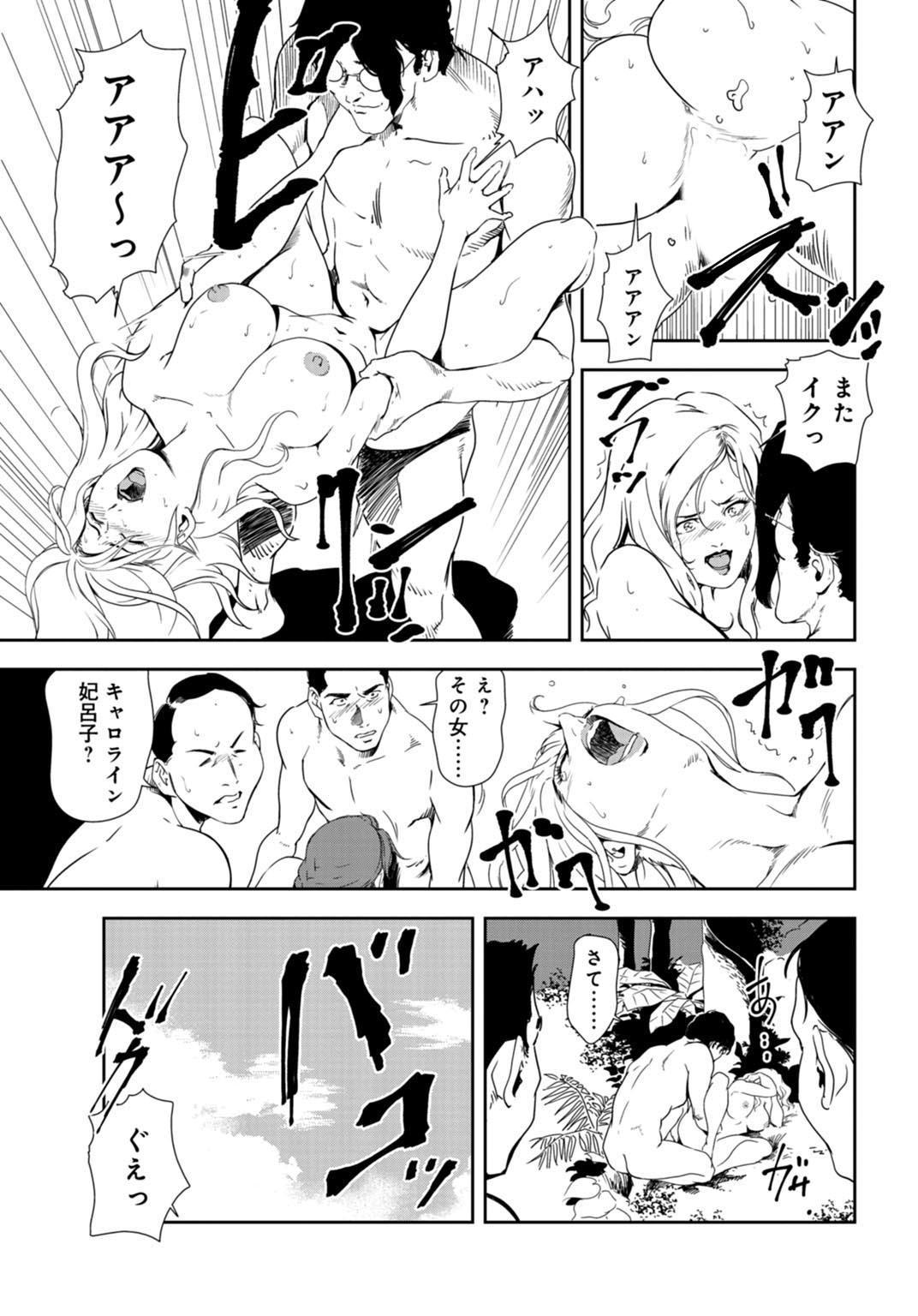 Nikuhisyo Yukiko 27 35