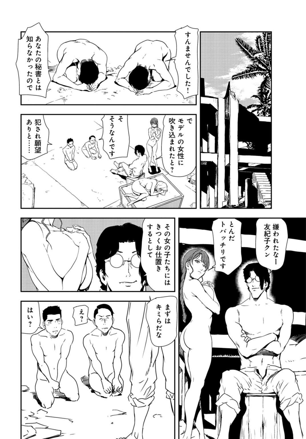 Nikuhisyo Yukiko 27 36