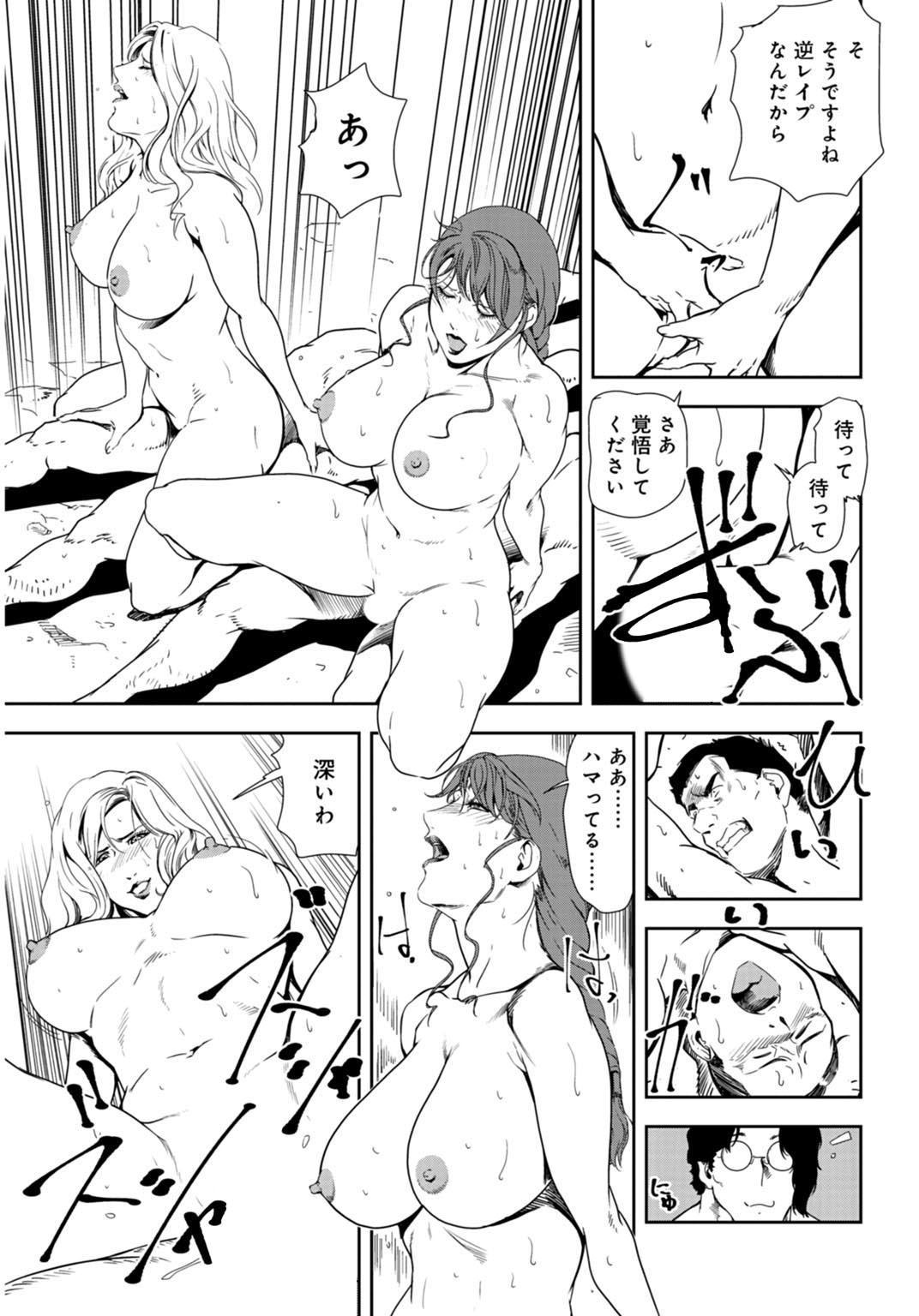Nikuhisyo Yukiko 27 43
