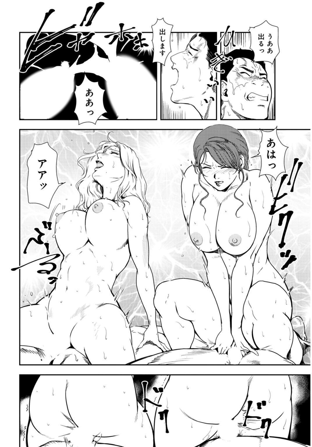 Nikuhisyo Yukiko 27 46