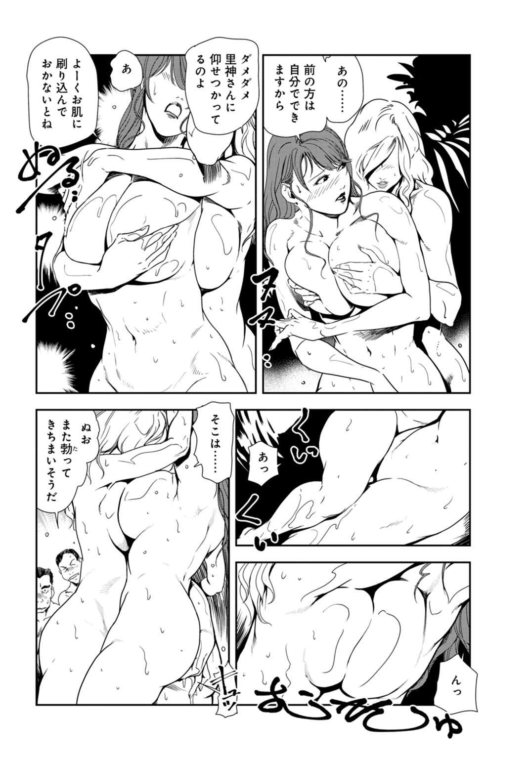Nikuhisyo Yukiko 27 54