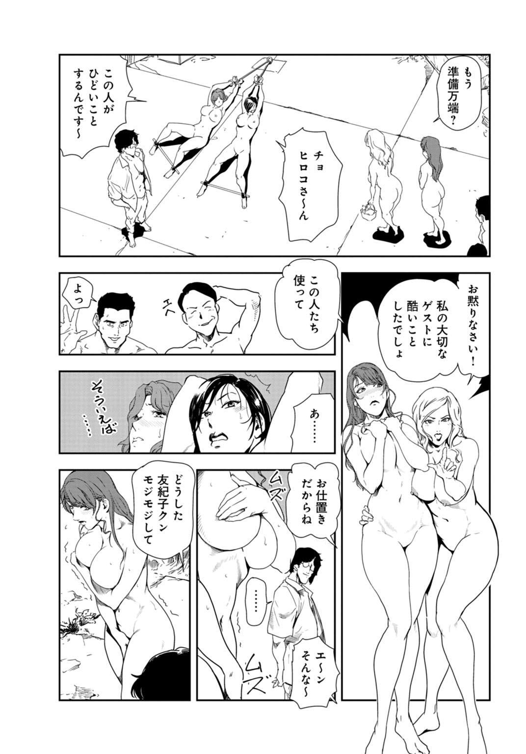 Nikuhisyo Yukiko 27 57
