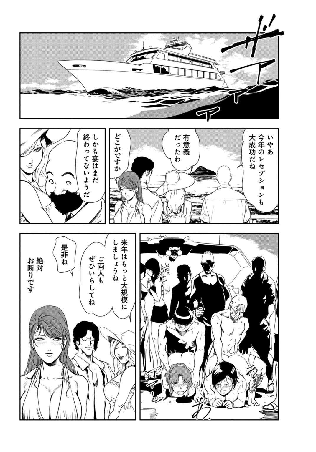 Nikuhisyo Yukiko 27 72