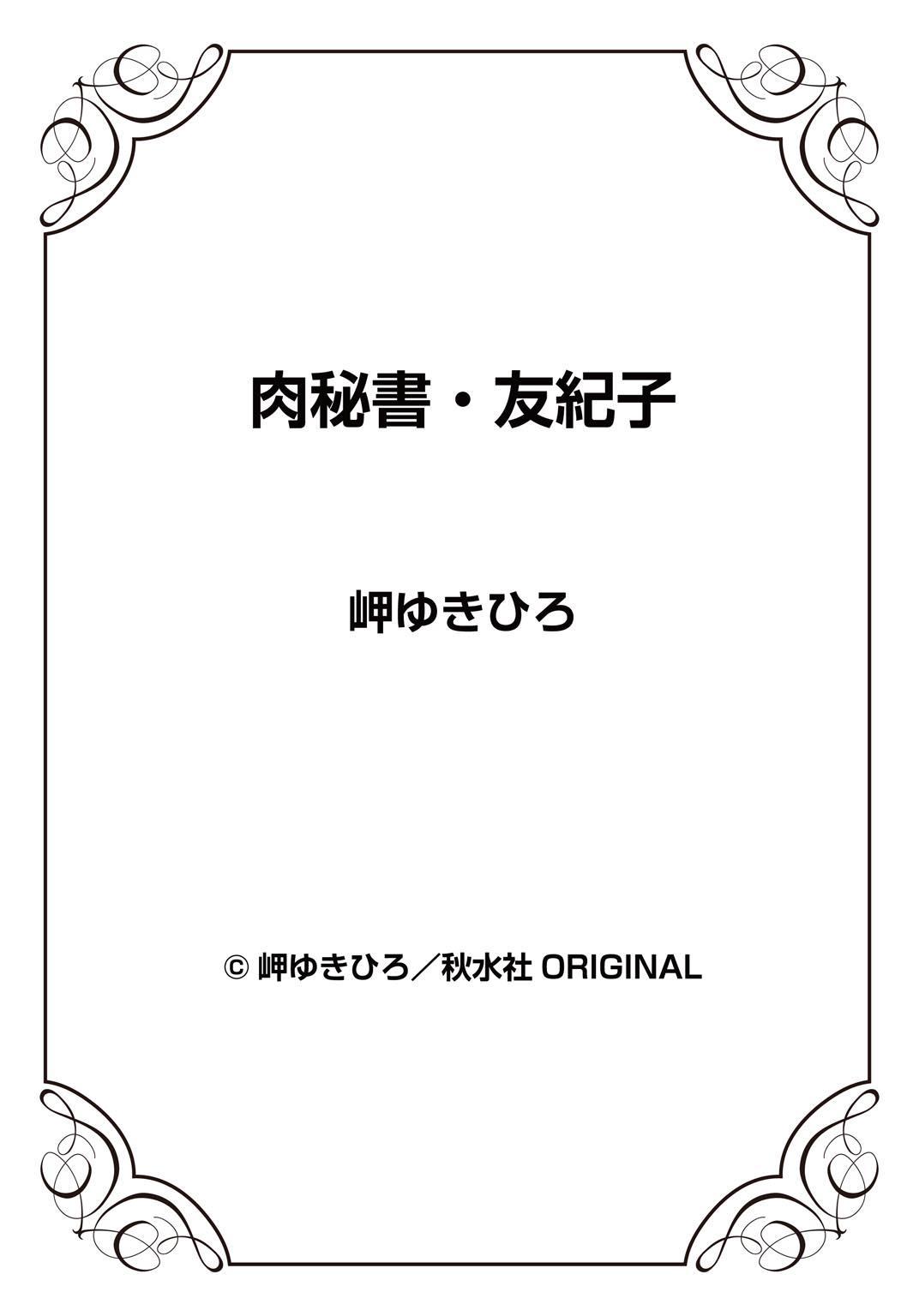 Nikuhisyo Yukiko 27 73