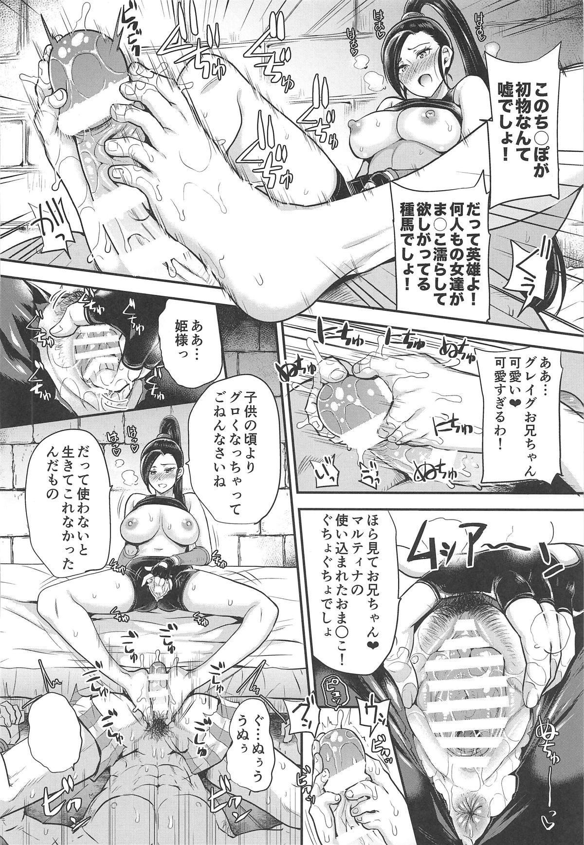 Cherry Fight + Momoiro Omakebon 13