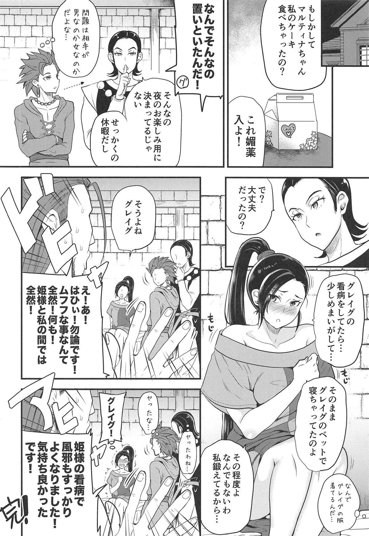 Cherry Fight + Momoiro Omakebon 25