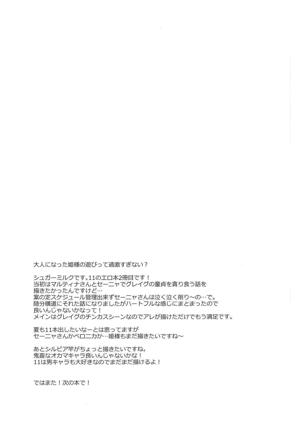 Cherry Fight + Momoiro Omakebon 26