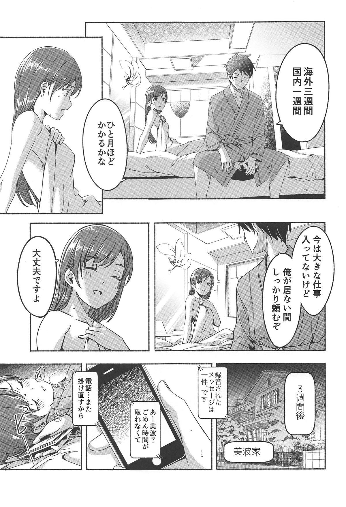 Minami datte Yuuwaku Shimasu yo? 11