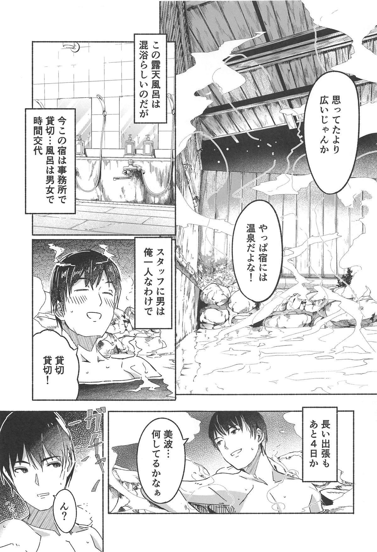 Minami datte Yuuwaku Shimasu yo? 13