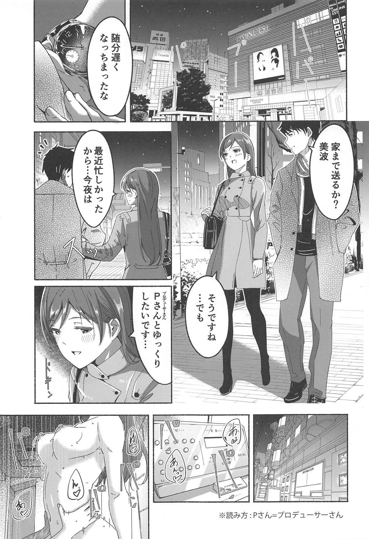 Minami datte Yuuwaku Shimasu yo? 1