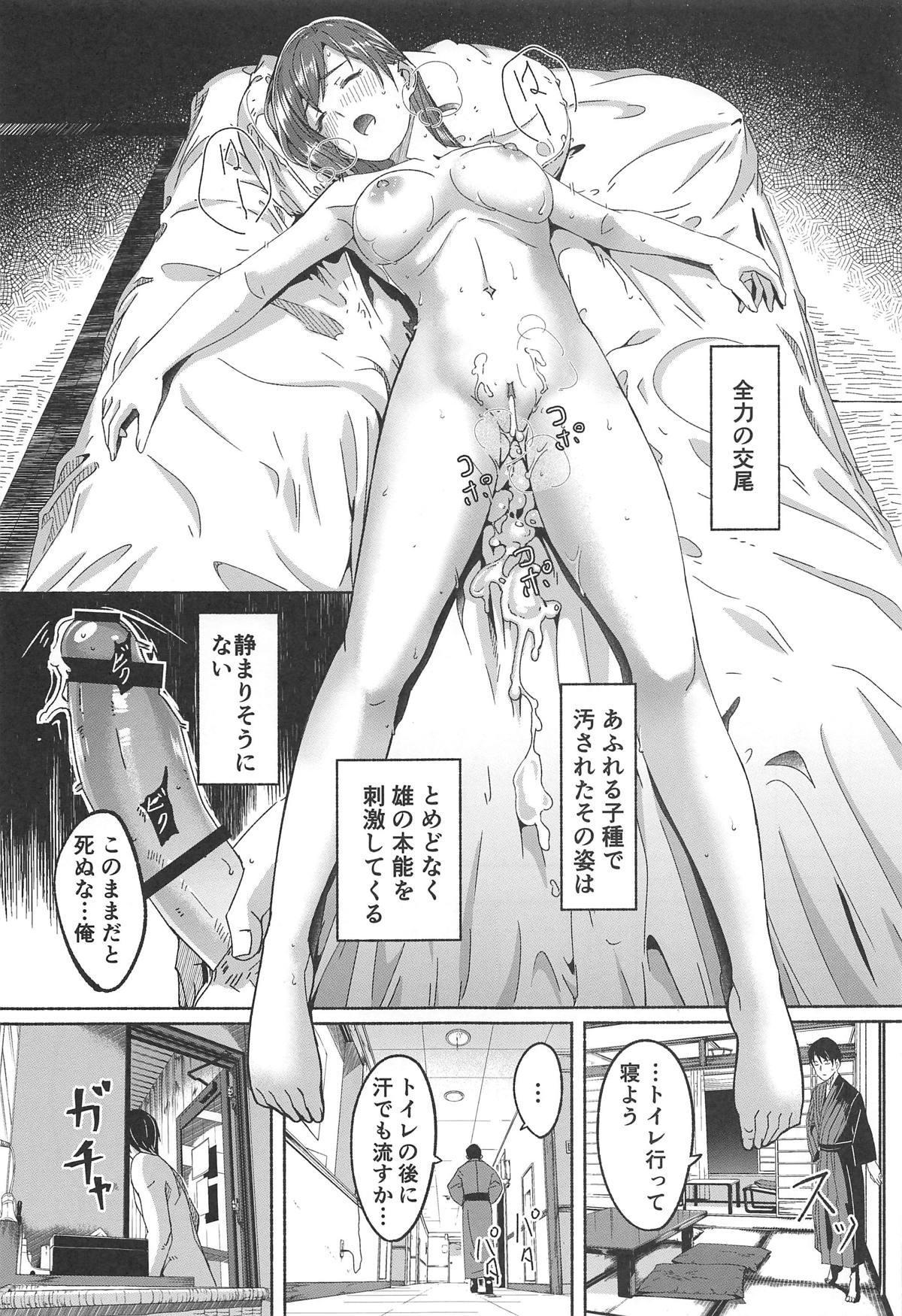 Minami datte Yuuwaku Shimasu yo? 65