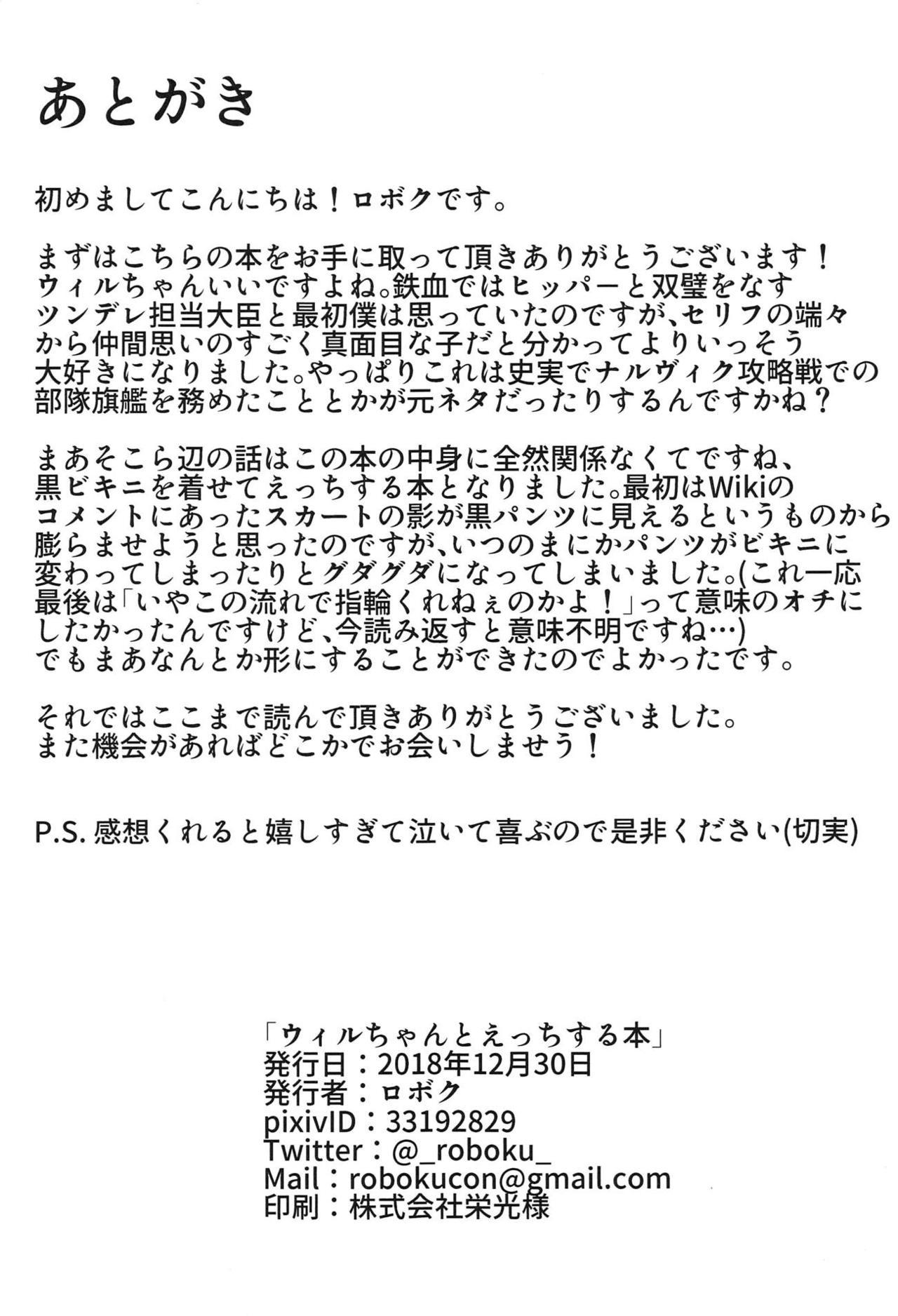 Wil-chan to Ecchi Suru Hon 17