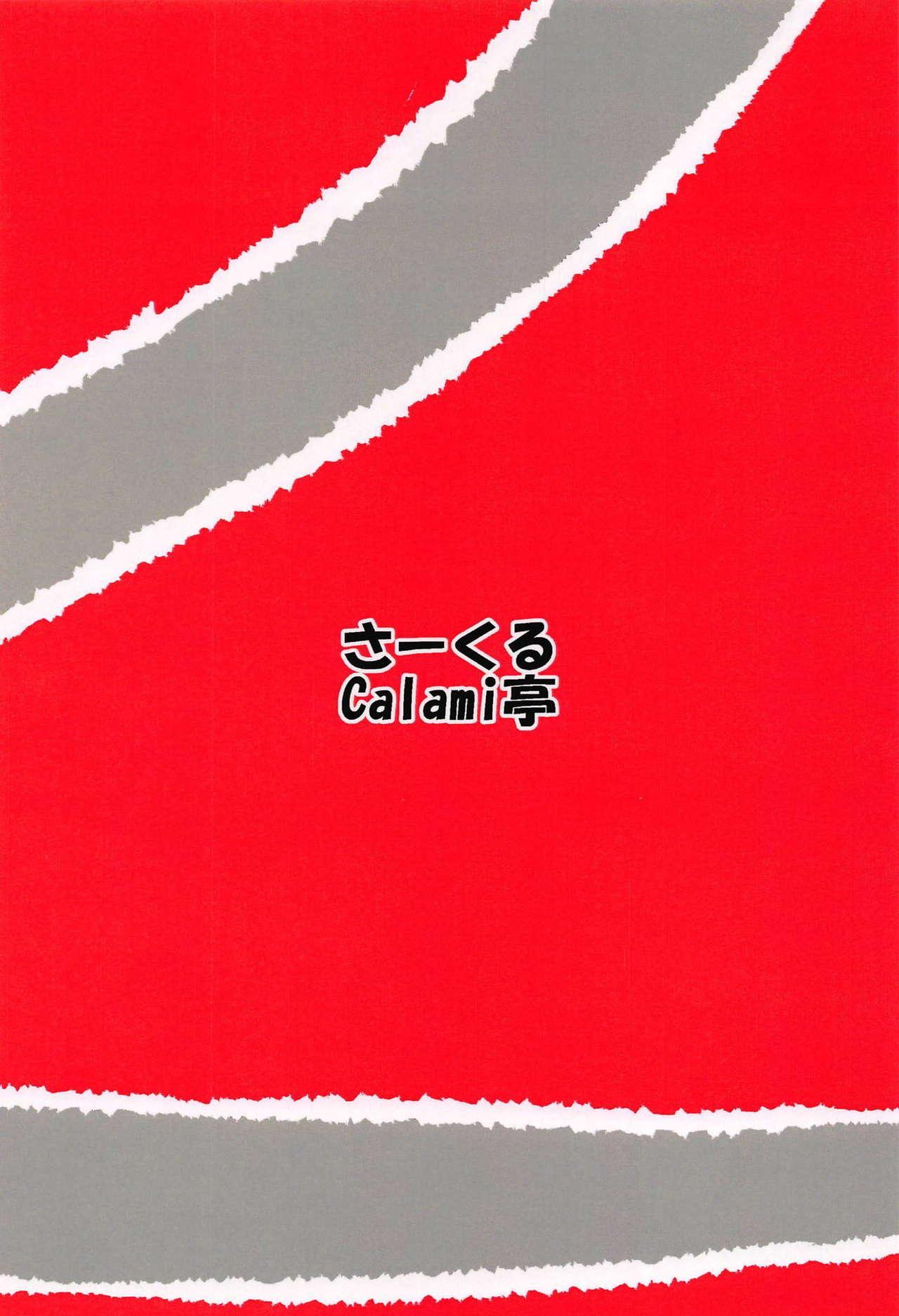 Wil-chan to Ecchi Suru Hon 20