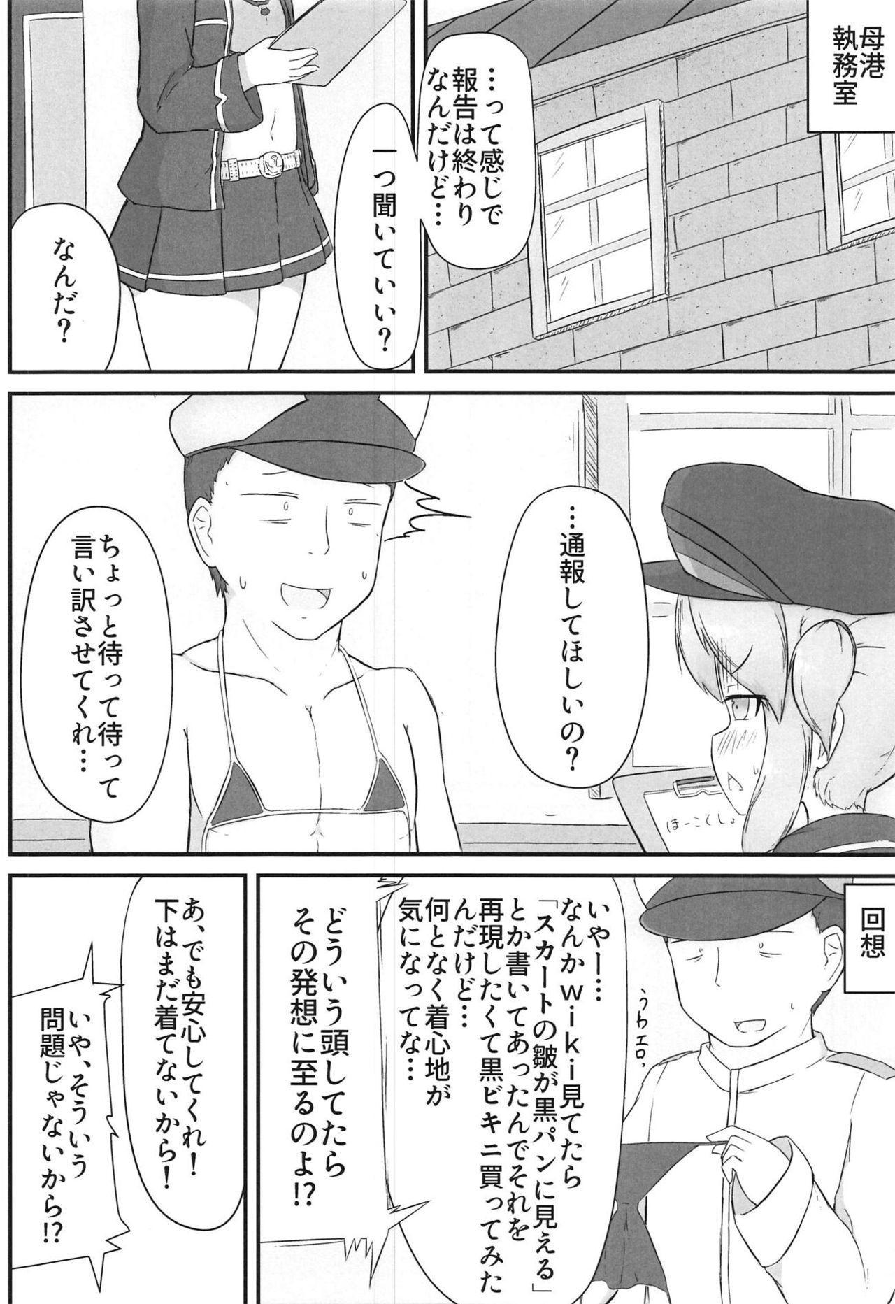 Wil-chan to Ecchi Suru Hon 4