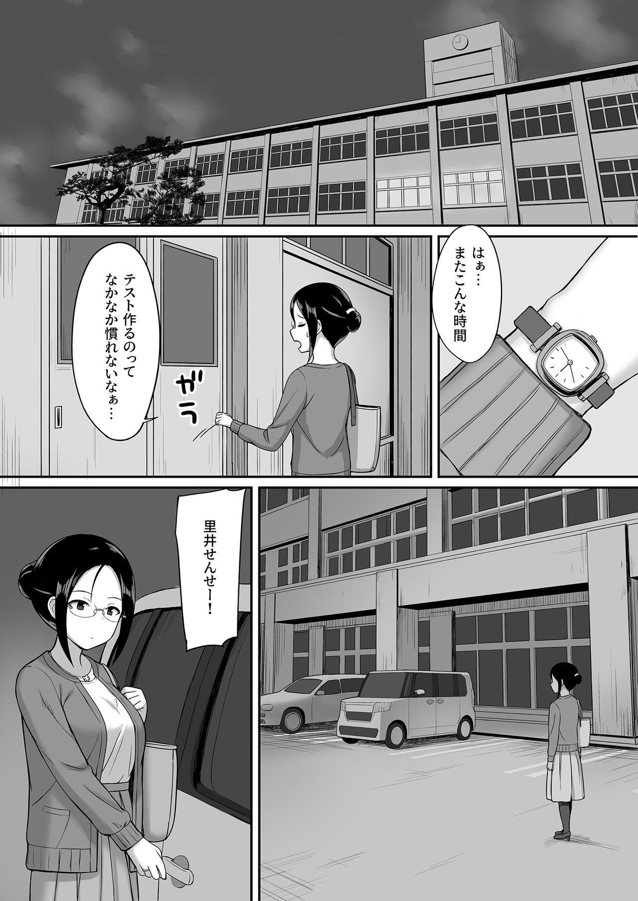 Fukujuu no noroi 3 4