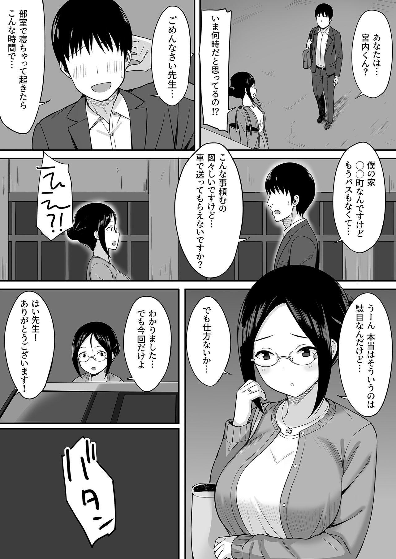 Fukujuu no noroi 3 5