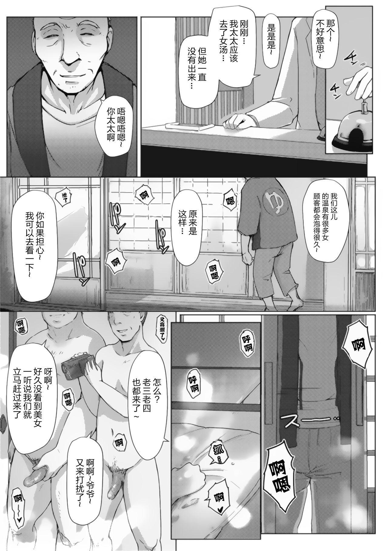 Yue ni Hitozuma wa Netorareta. 110