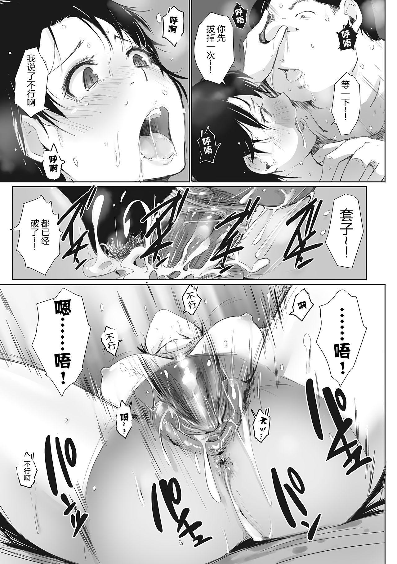 Yue ni Hitozuma wa Netorareta. 134
