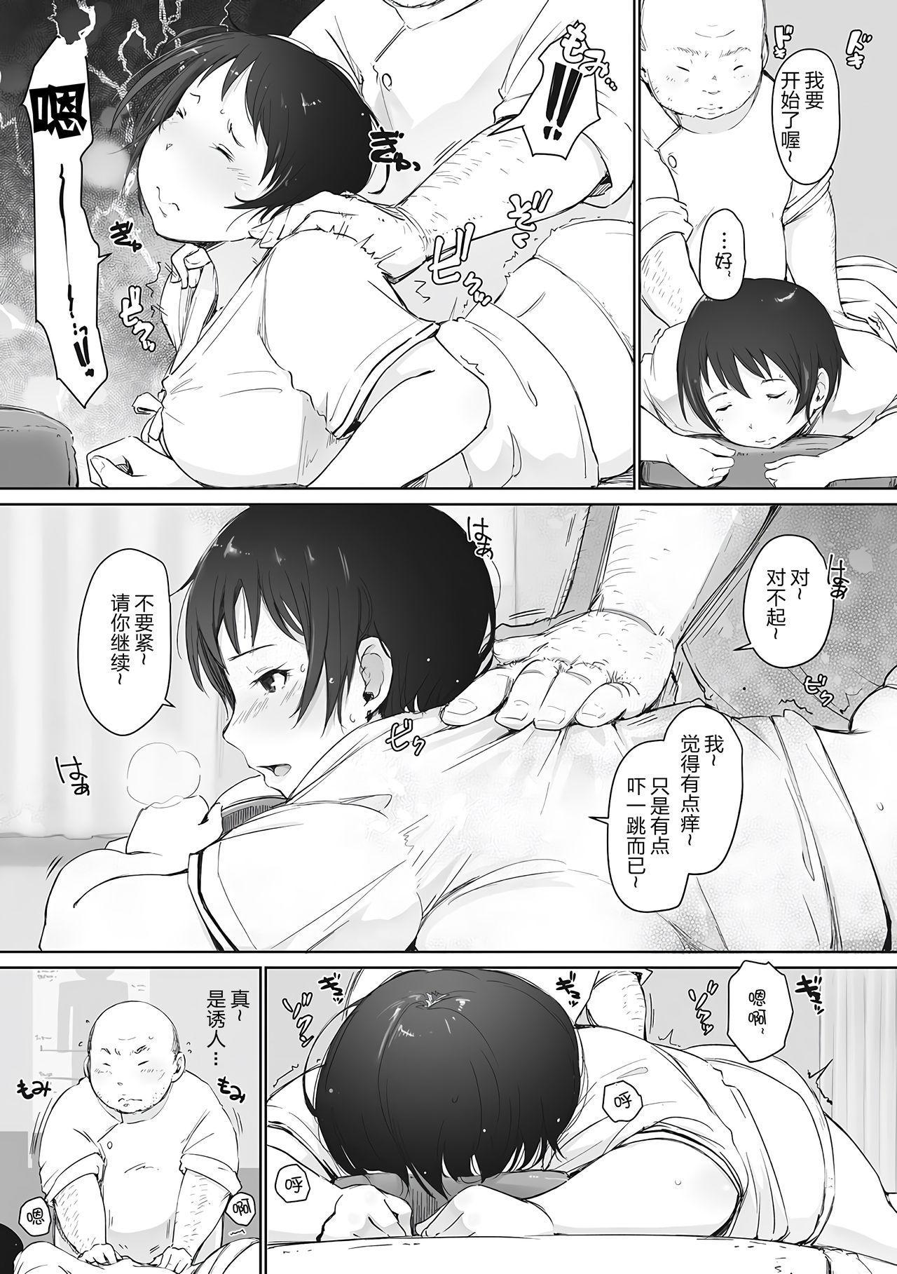 Yue ni Hitozuma wa Netorareta. 144