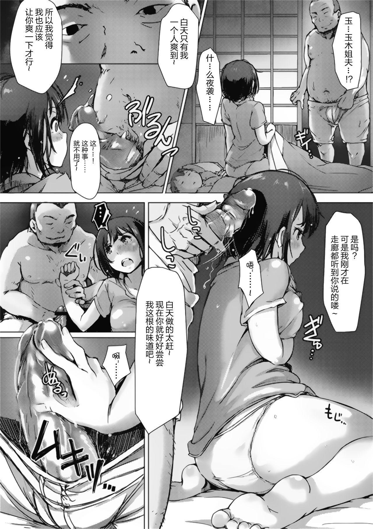 Yue ni Hitozuma wa Netorareta. 212