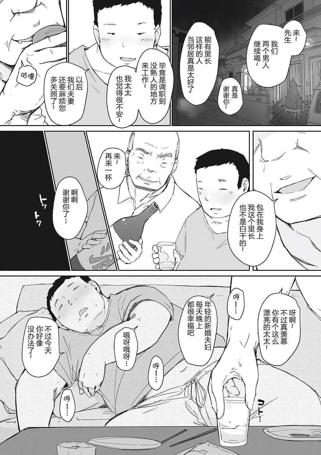 Yue ni Hitozuma wa Netorareta. 225