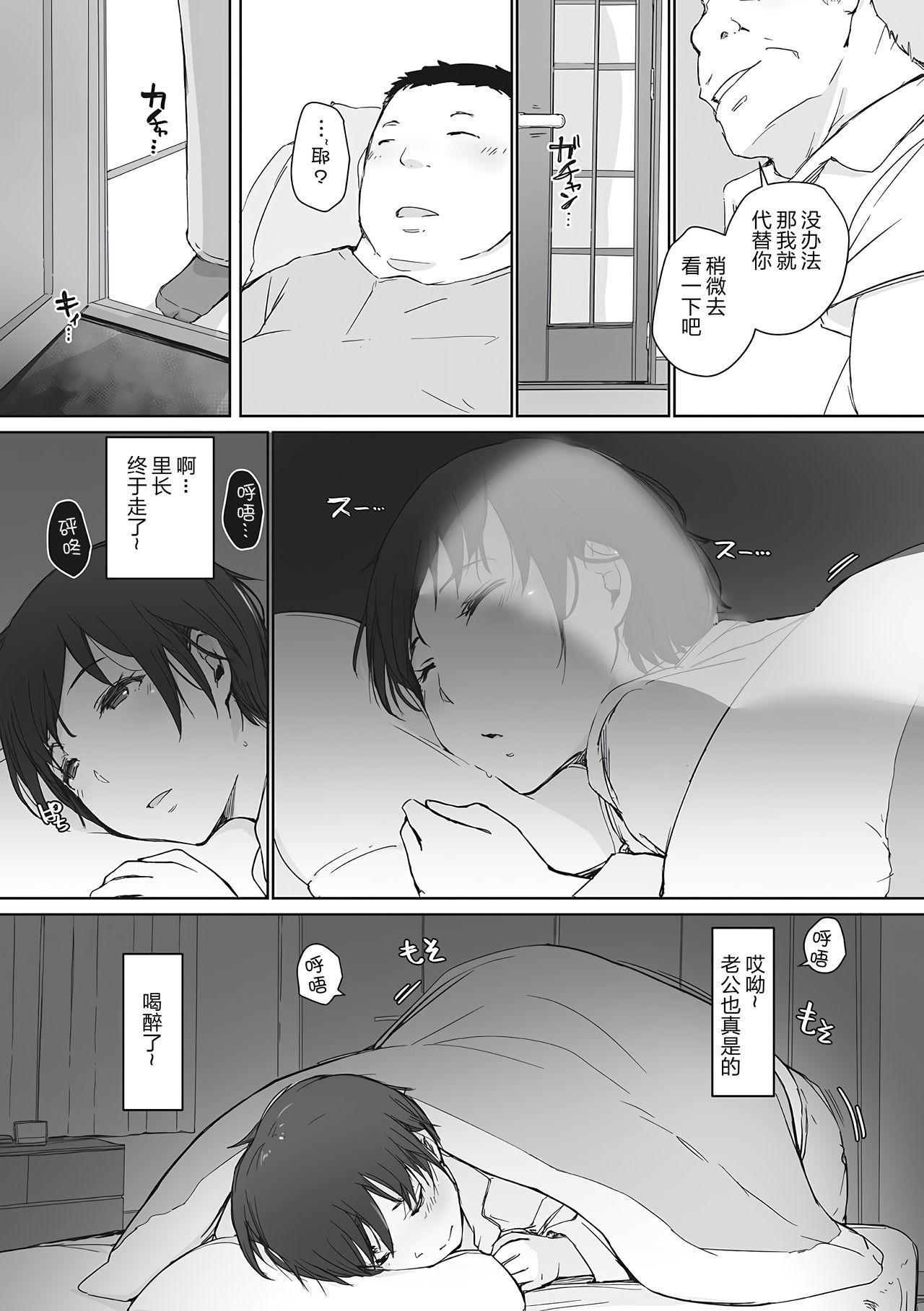 Yue ni Hitozuma wa Netorareta. 226