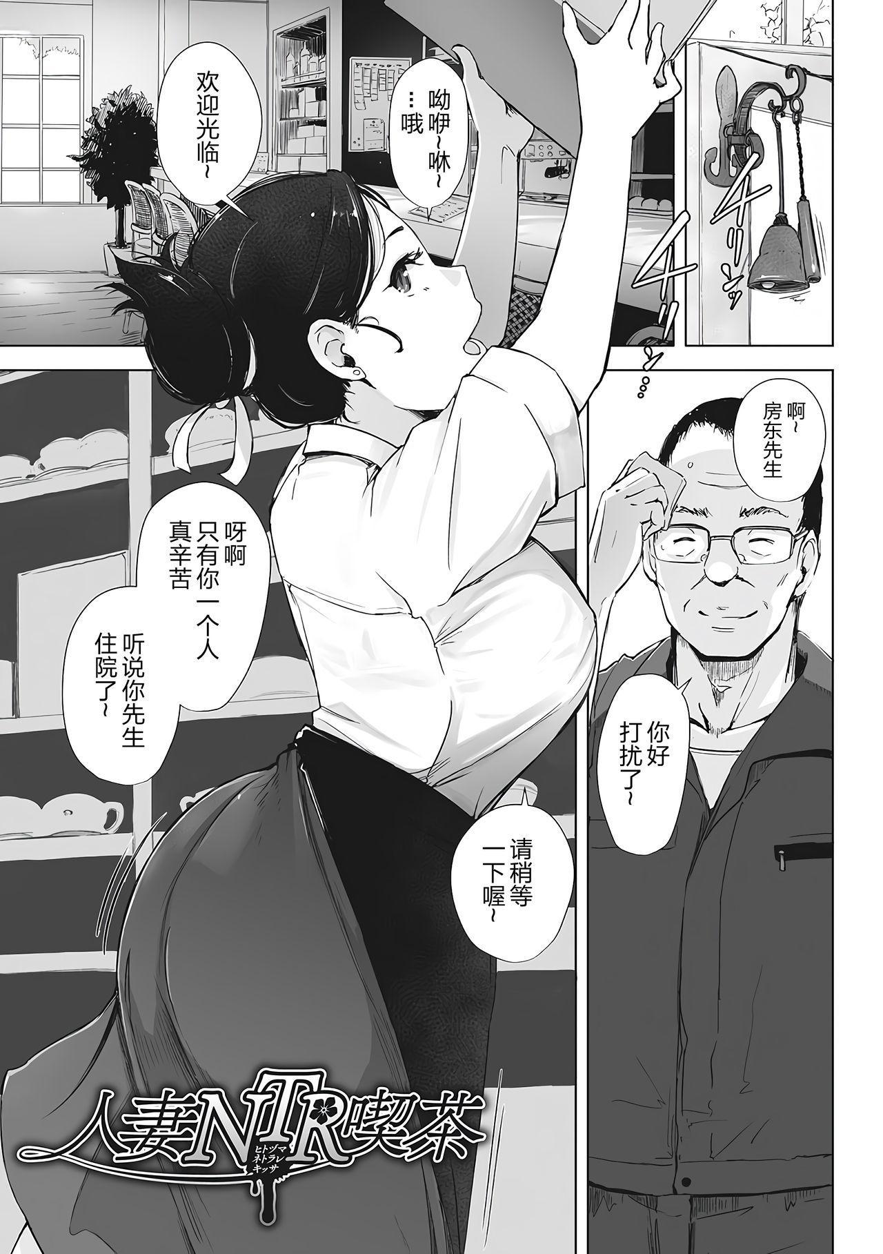 Yue ni Hitozuma wa Netorareta. 22