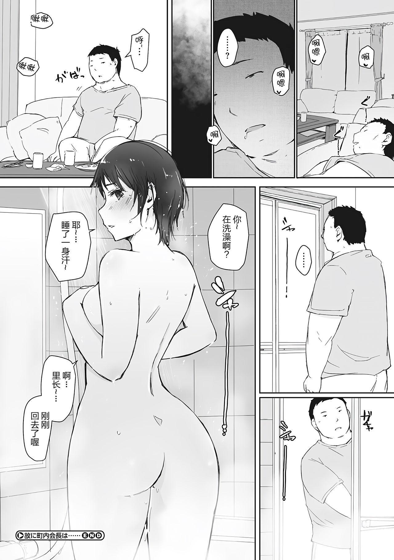 Yue ni Hitozuma wa Netorareta. 231