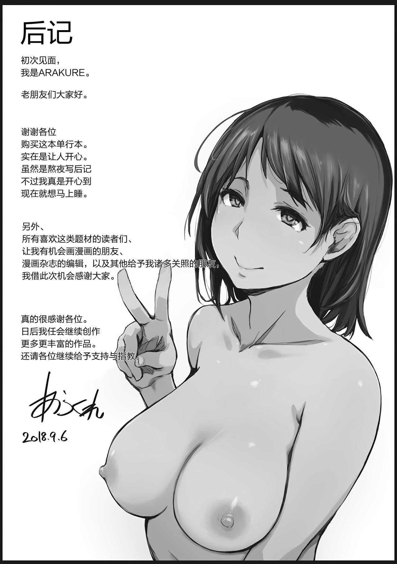 Yue ni Hitozuma wa Netorareta. 232