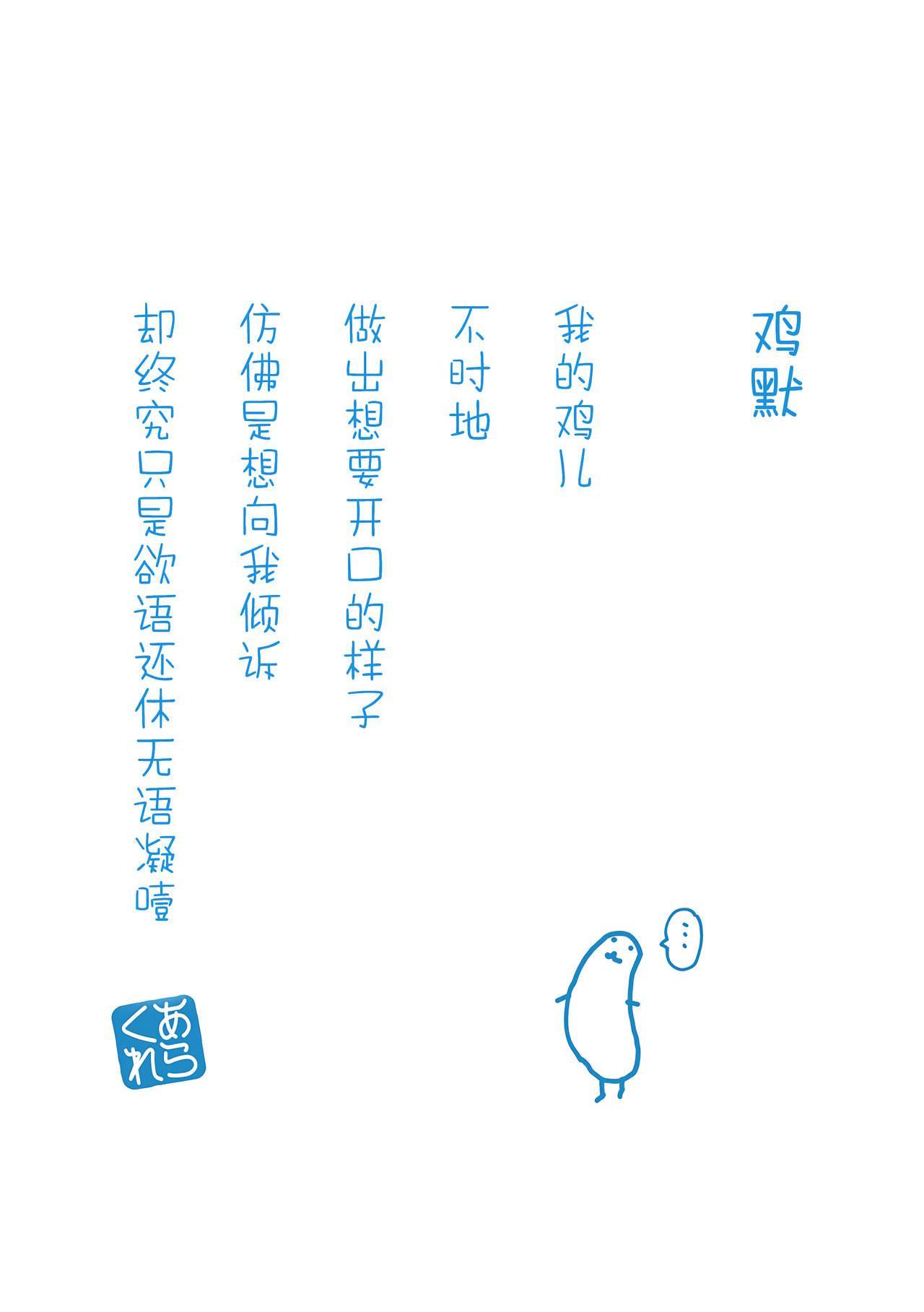 Yue ni Hitozuma wa Netorareta. 234