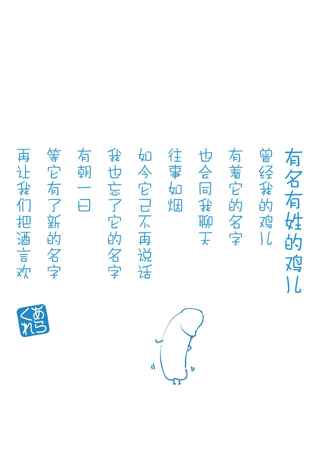 Yue ni Hitozuma wa Netorareta. 235