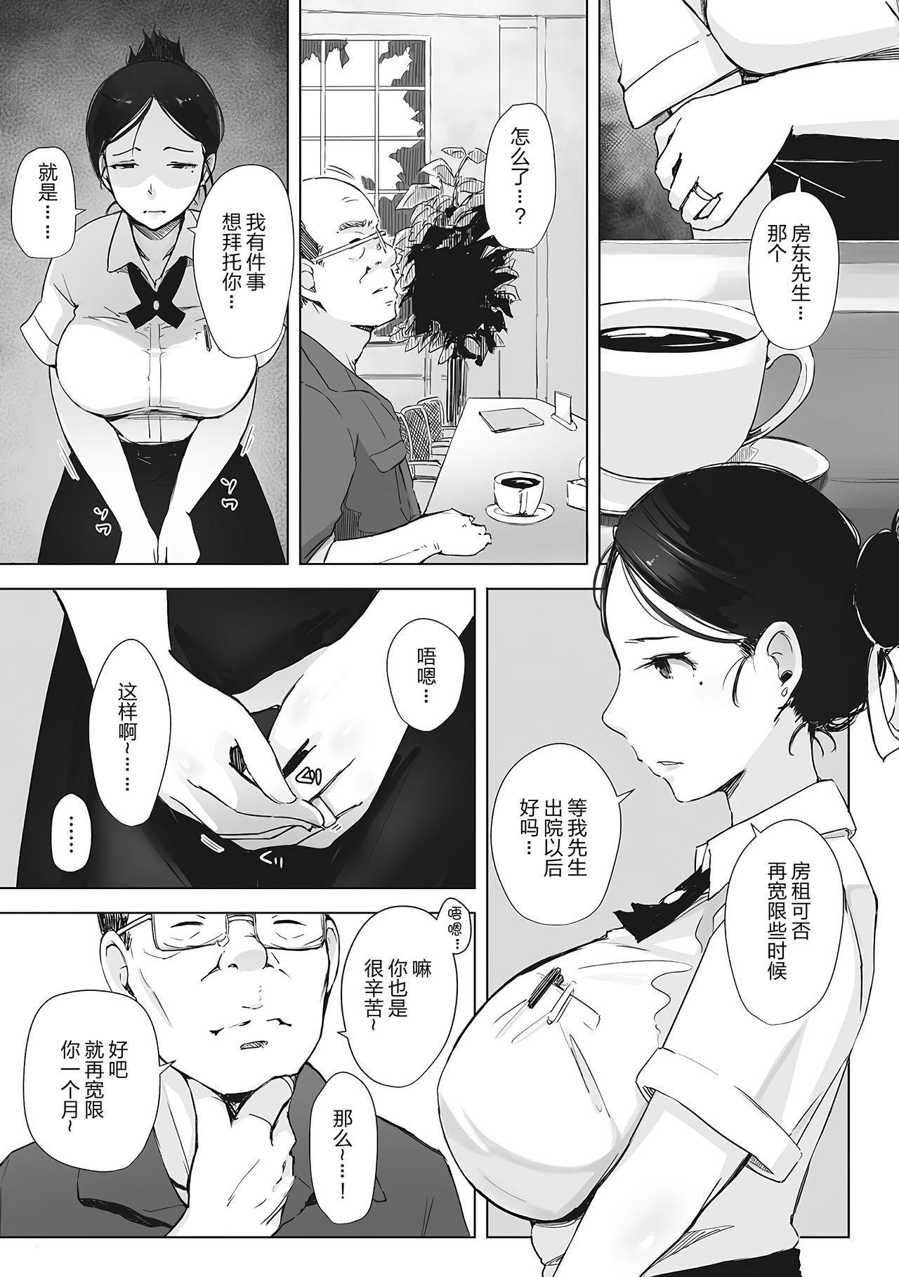 Yue ni Hitozuma wa Netorareta. 24