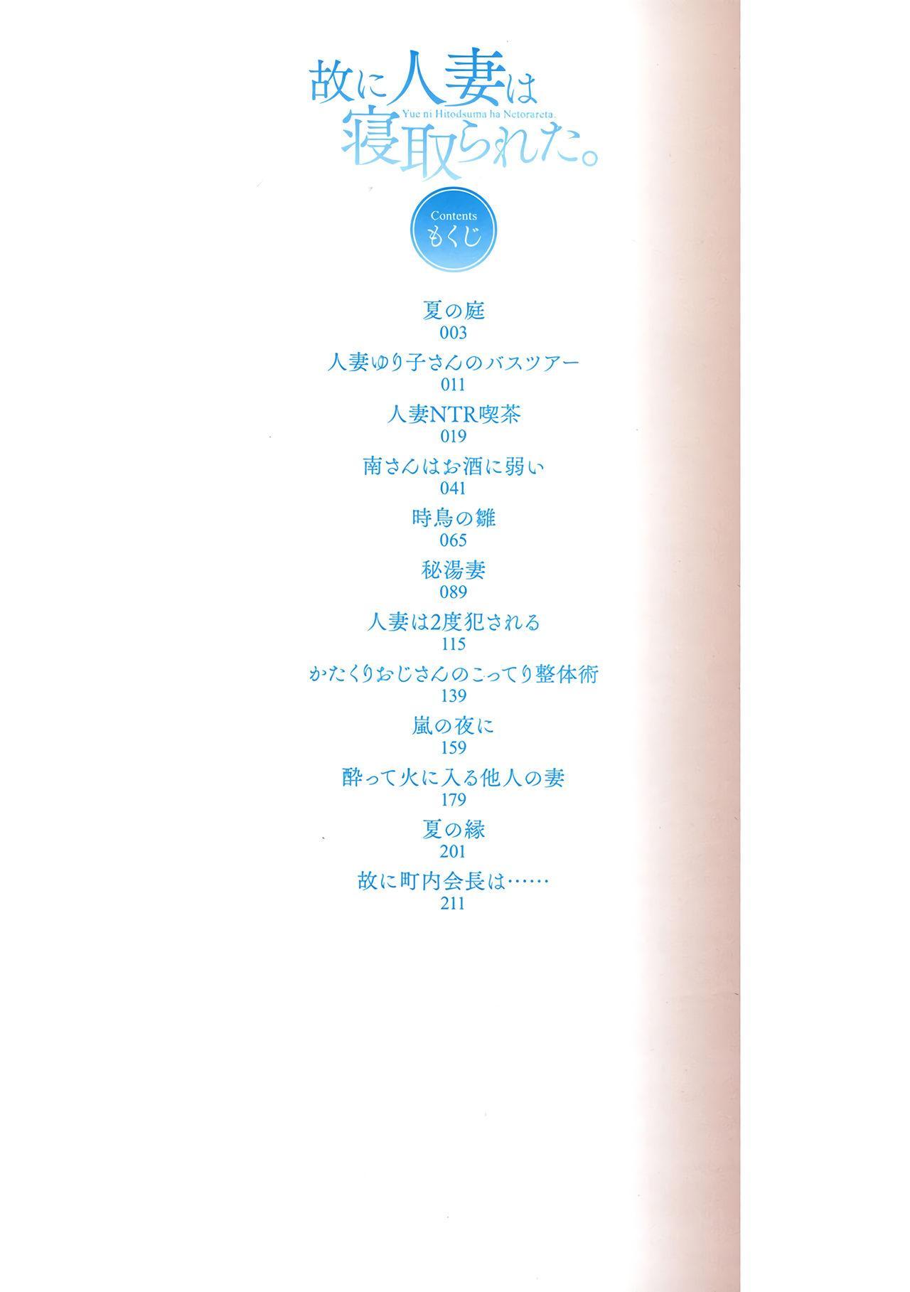 Yue ni Hitozuma wa Netorareta. 5