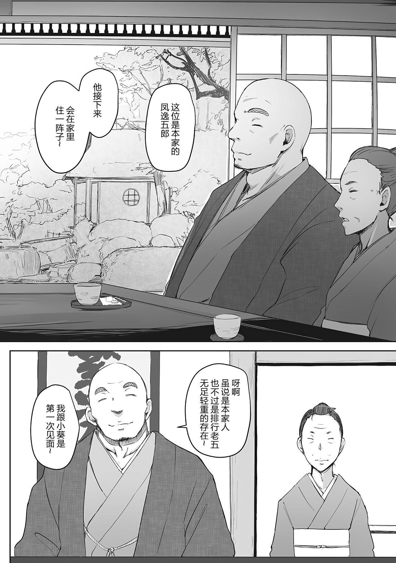 Yue ni Hitozuma wa Netorareta. 69