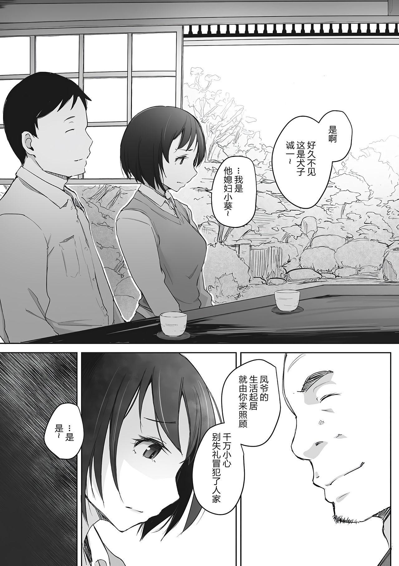 Yue ni Hitozuma wa Netorareta. 70