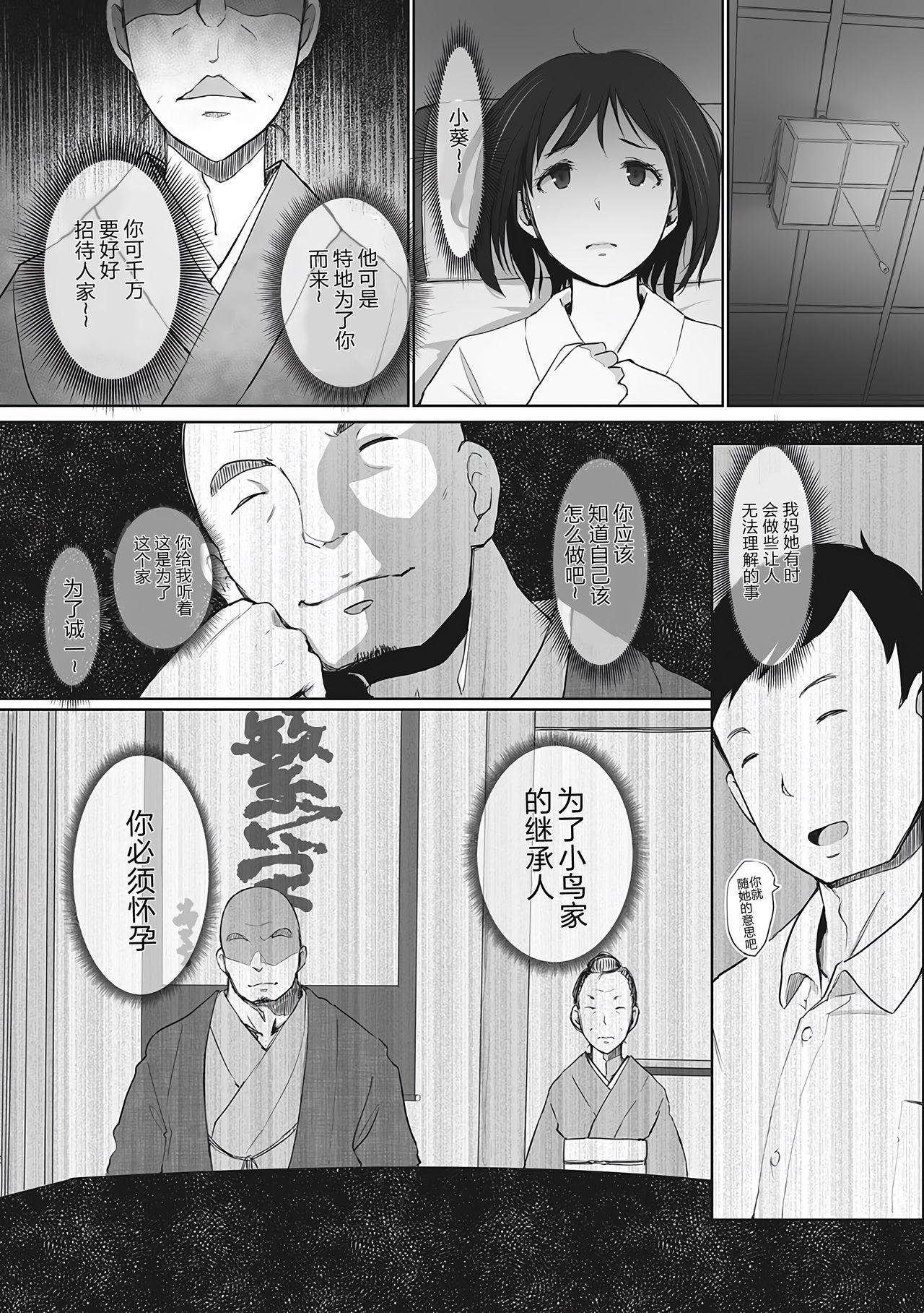 Yue ni Hitozuma wa Netorareta. 71