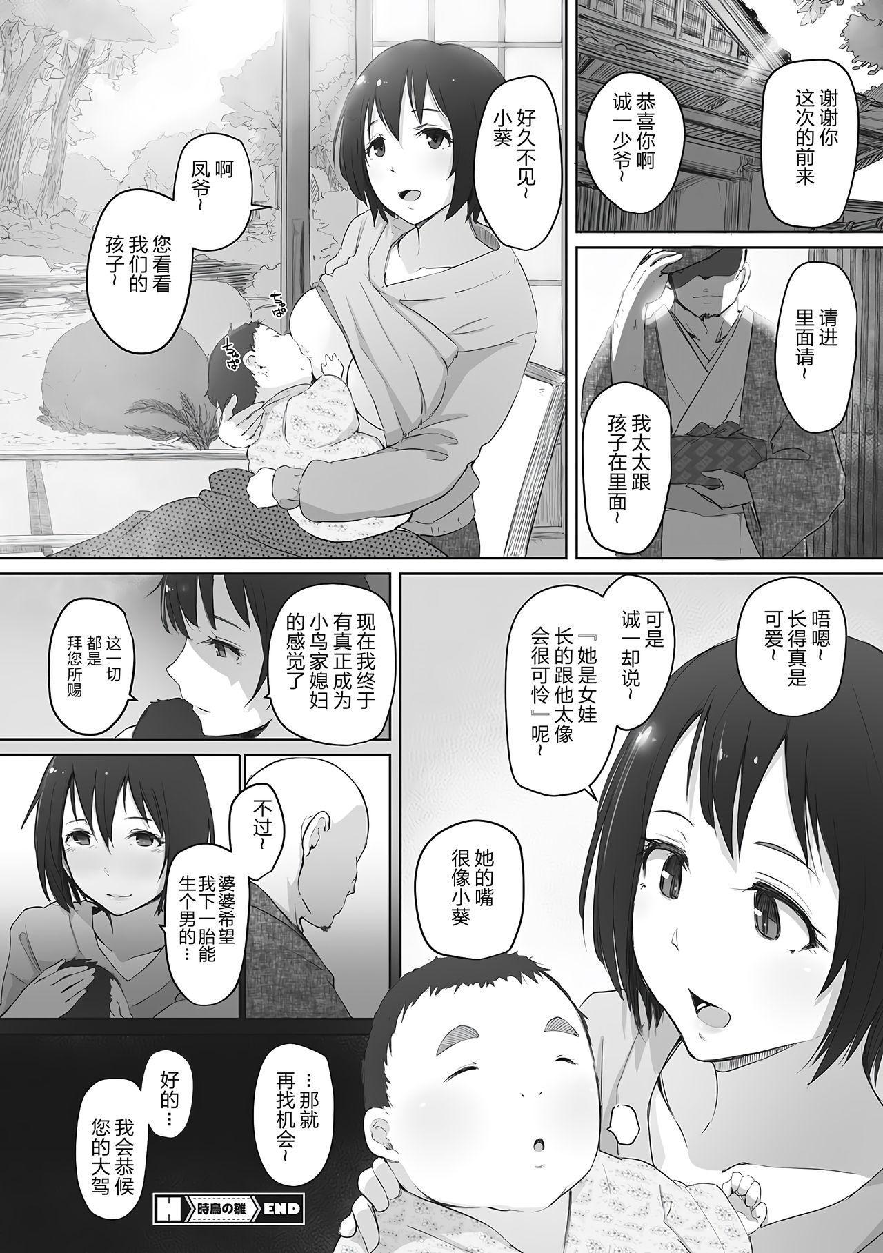 Yue ni Hitozuma wa Netorareta. 91