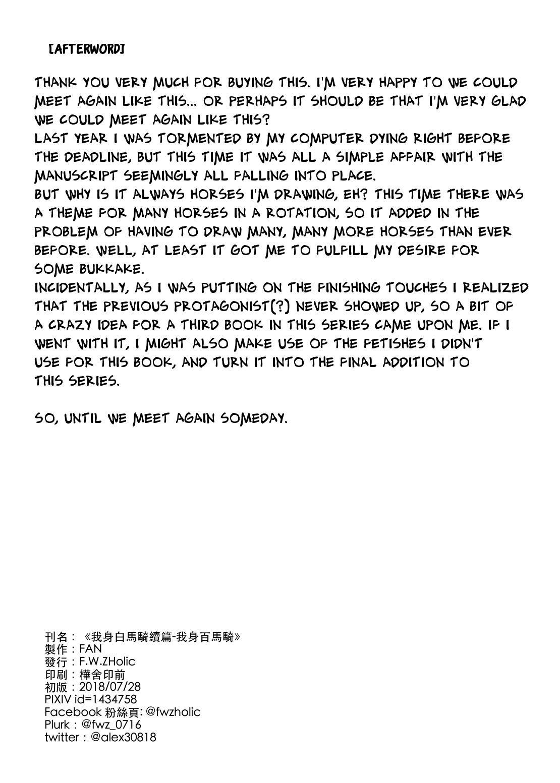 Hakuba Uma ni Norareru Kishi 16
